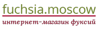 Интернет-магазин фуксий Fuchsia.Moscow
